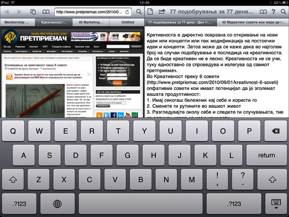 SplitPea за iPad