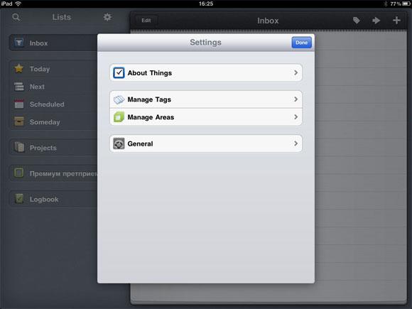 Things за iPad