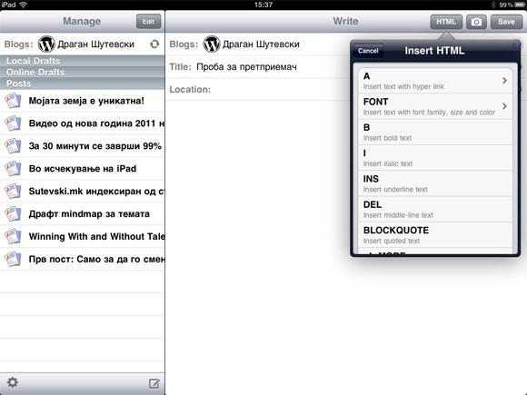 BlogPress за iPad