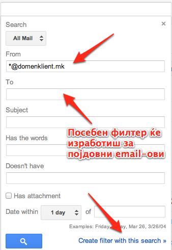 Филтер во Gmail за интеграција со Evernote