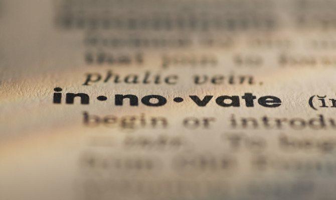 иновирација