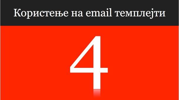 Користење на email темплејти