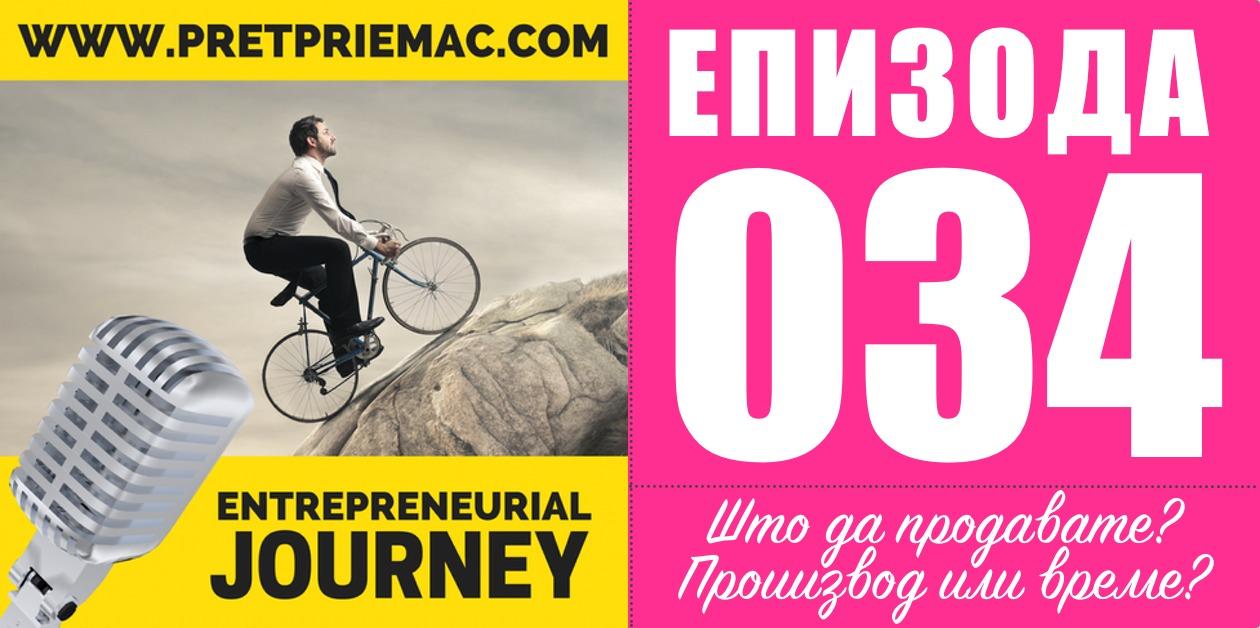 претприемачки пат 34 - што да продавате, производ или време
