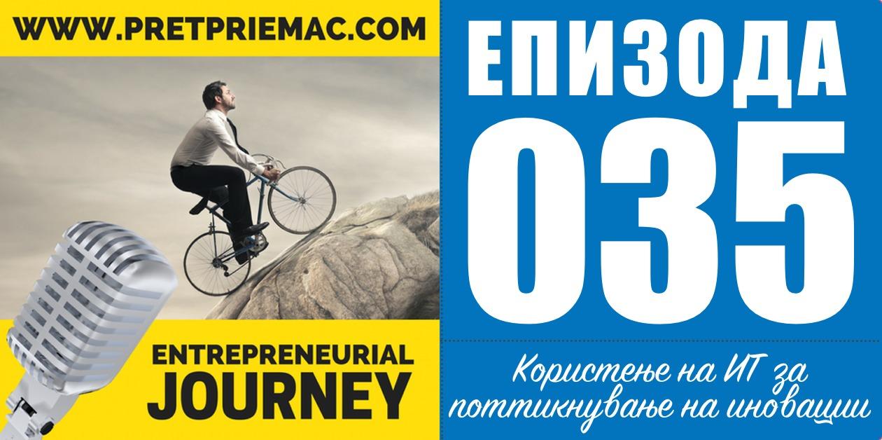претприемачки пат 35 - користење на информациска технологија за иновации