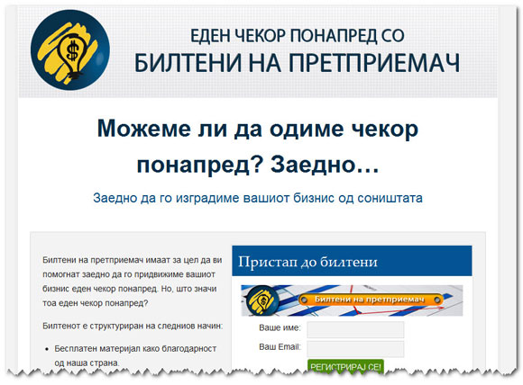 Билтени на претприемач
