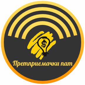 Претприемачки пат - подкаст на претприемач