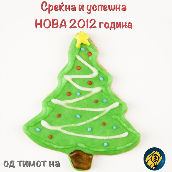 Среќна Нова 2012 година